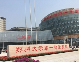 郑州大学附属医院