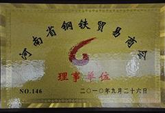 【河南省钢铁贸易商会 理事单位】