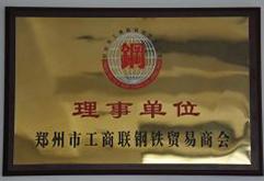 【郑州工商联钢铁贸易商会 理事单位】