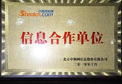 【中国钢材网 信息合作单位】